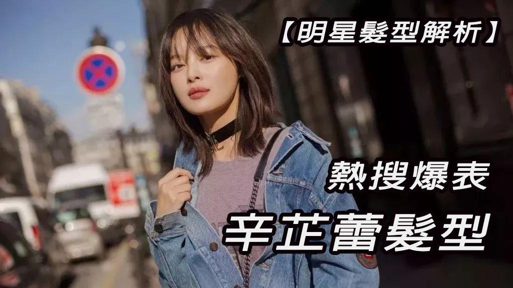 """【明星髮型解析】熱搜爆表""""辛芷蕾髮型""""鎖骨齊肩長度必看!"""
