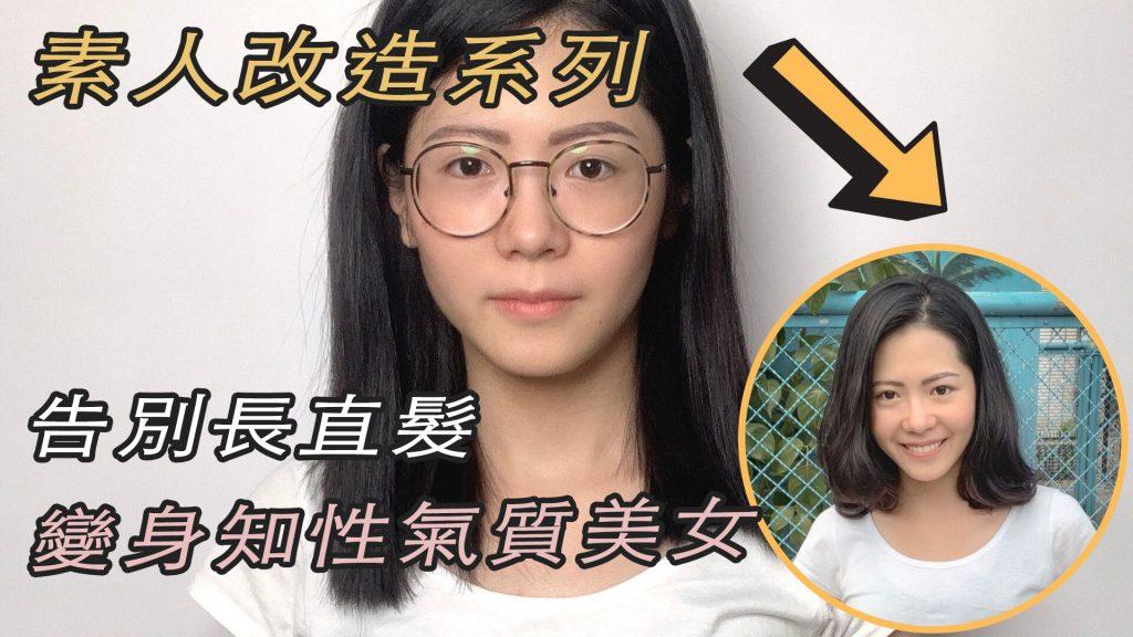 台北中山區髮廊|剪染燙護髮推薦|2019燙髮趨勢