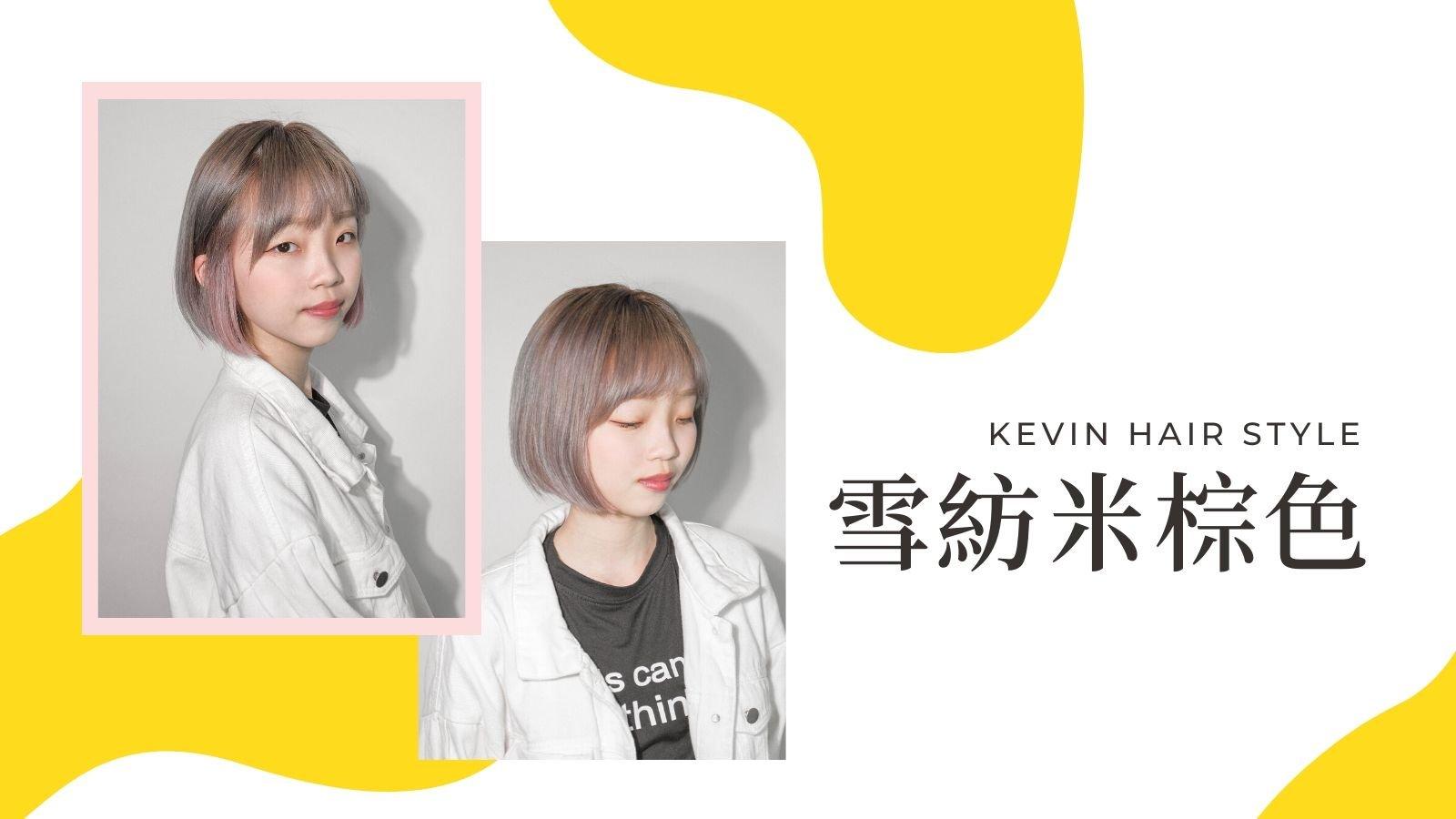 """《2020女生髮色》今年染髮跟上氣質""""耳圈染""""推薦雪紡米棕色 in circle kevin"""