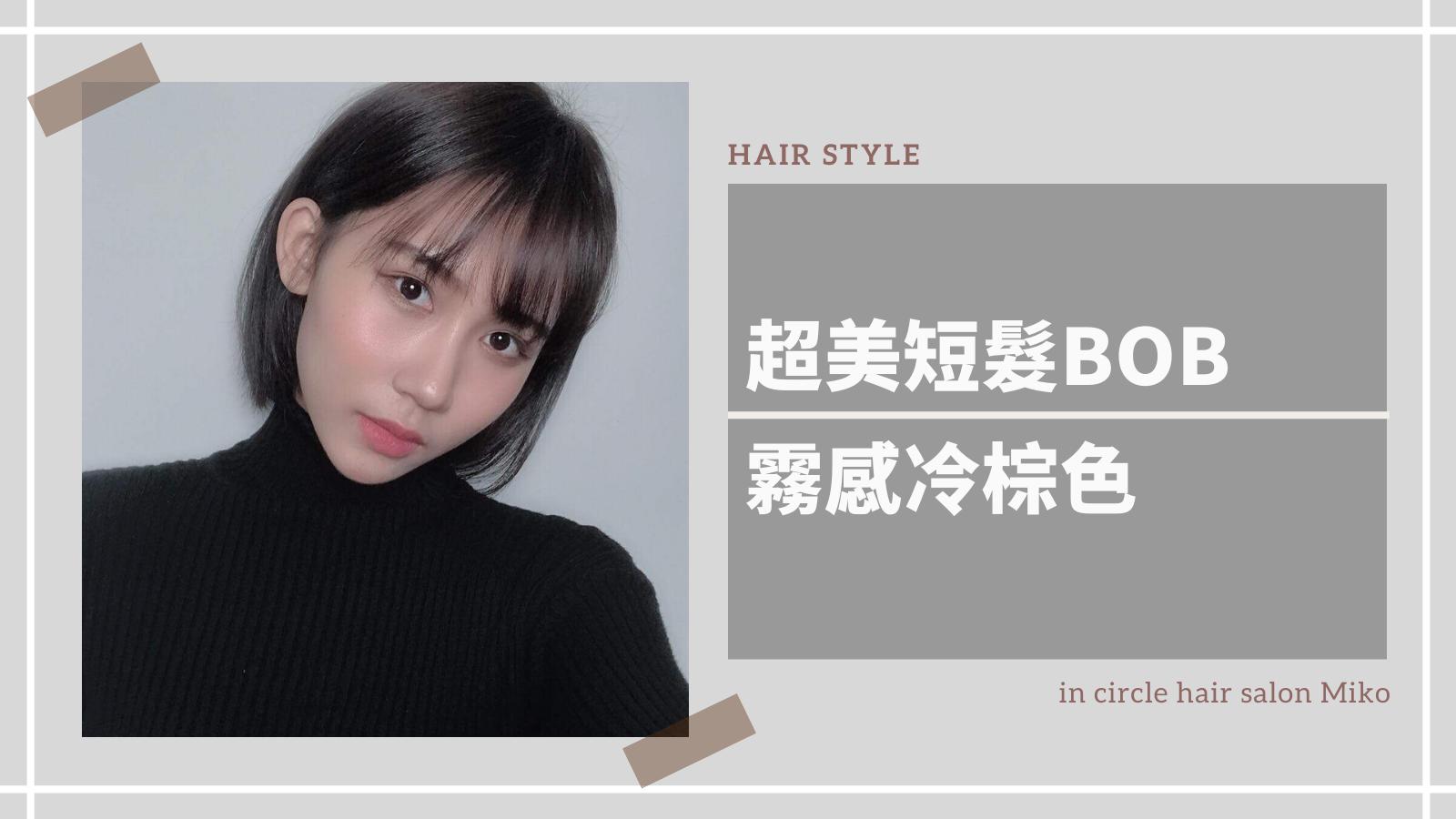 短髮控必看!超美短髮BOB搭配霧感冷棕色選對髮型,完美修飾臉型!