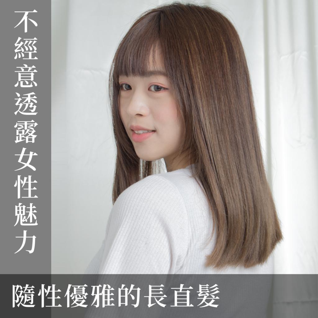 《2020女生髮型》隨性優雅的長直髮|髮量多女孩必看|台北剪髮推薦in circle