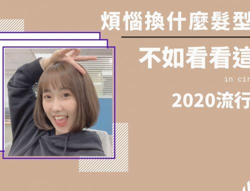 【台北剪髮推薦】煩惱換什麼髮型嗎?不如看看這篇!2020髮型《in circle 》